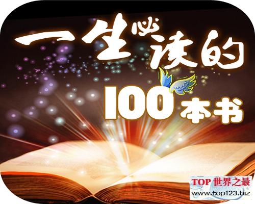 一生必讀的100本書(www.top123.biz)